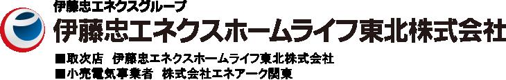 伊藤忠エネクスグループ 伊藤忠エネクスホームライフ関東株式会社 小売電気事業者登録番号:A0068